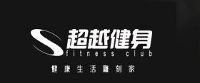 西安超越健身