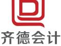 武汉齐德会计服务有限公司