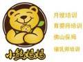 佛山催乳师培训 南海催乳师培训 桂城催乳师培训首选小熊妈妈
