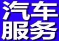 广西玉林汽车年审,新上牌,过户提档,违章代缴