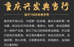 重庆兴发典当行(江北观音桥店)