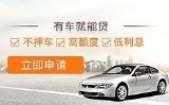 武汉抵押贷款-武汉汽车抵押-武汉车辆抵押贷款