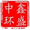 武汉中环鑫盛物资回收有限公司
