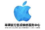 苹果售后维修