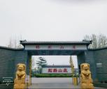 北京拓然山庄