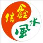 武汉风水大师信鑫讲实实作家传人生祸福由天定