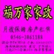 河口区河龙小区福万家家政服务中心(河安分店)