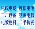 广州诚实再生资源回收有限公司