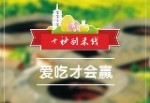 餐饮连锁加盟创业(过桥米线加盟)