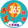 丹东万景国际旅行社