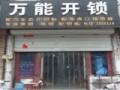 合肥滨湖开锁换锁公司15955112633