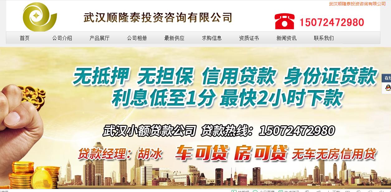武汉无抵押小额贷款公司