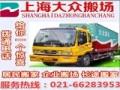 上海大众搬场物流服务公司