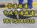 嵊泗县管道疏通高压清洗大型排污管道疏通清理污水池