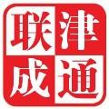 天津市津通联成财务咨询有限公司