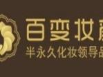 北京半永久培训(北京注射美容培训)