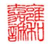 北京古董古玩拍卖交易