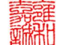 北京古董古玩拍賣交易