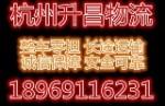 杭州升昌物流有限公司