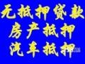 广州大学生无抵押,房产,车辆抵押 当天快速下款