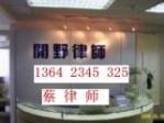深圳福田民事案件纠纷律师咨询