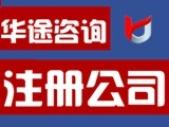 华途财务咨询(上海)有限公司
