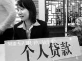 南京个人急用钱