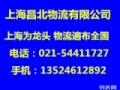 上海昌北物流专业承接搬家搬厂/冷藏运输/打包搬运