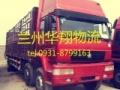 兰州到上海货运专线兰州到上海物流公司