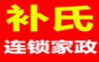 深圳市补氏家政连锁管理有限公司