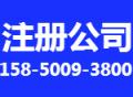昆山注册公司流程及费用 昆山免费注册公司吉云财务