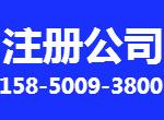 昆山吉云企业管理有限公司(昆山注册公司)