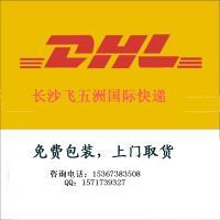香港飞五洲(长沙)国际物流公司
