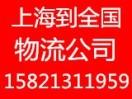 上海财进物流有限公司