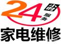 北京通州家电维修服务中心