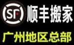 广州顺丰搬家公司