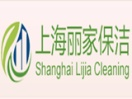 上海丽家保洁