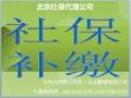 北京社保补缴公司