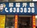 鄂州市城区熊猫开锁
