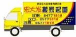 武汉宏大发搬家起重有限公司(鑫鸿运发搬家)