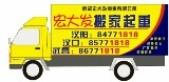 汉阳搬家公司