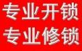 魏公村开锁公司(24小时营业)魏公村开锁