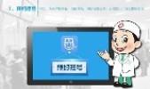 北京同仁医院预约挂号