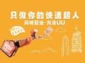 深圳同城快递