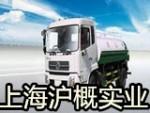 上海沪概实业有限公司