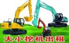 上海腾飞挖掘机出租公司