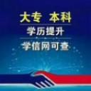 四川學歷提升報名中心
