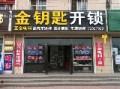 北京天之开锁公司