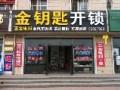 北京天之開鎖公司