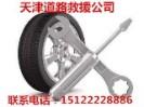 天津道路救援公司